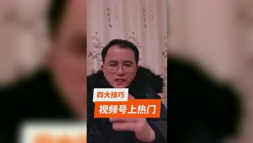 #壹凯将军视频号,教你如何打造一个百万级别的热门视频号短视频?