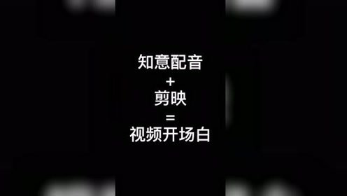 视频开场白怎么制作?快速制作短视频旁白#生活窍门#