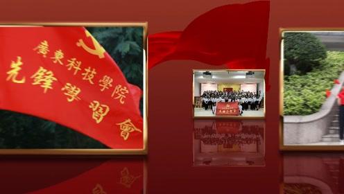 广东科技学院 先锋学习会  2020换届视频