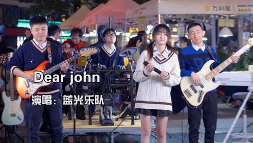 乐队街头翻唱《Dear john》,用歌声诉说饱含无奈与孤独的故事