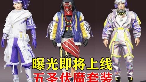 和平精英:五圣伏魔套装上线,孙悟空太酷了!