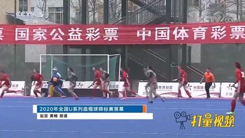 2020年全国U系列曲棍球锦标赛落幕