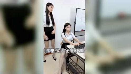 美女助理太单纯了,把女老板的话当真,我觉得