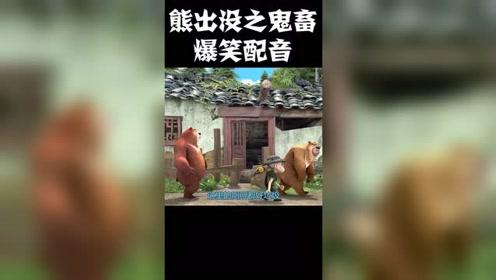还有这村庄#鬼畜视频#鬼畜#热门@微视小助手