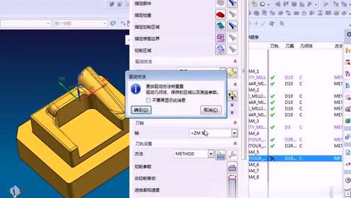 013.NX10.0加工模块-普通电极多把刀加工讲解-4