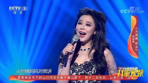 钟丽燕演唱《大海啊故乡》,经典老歌,听不腻