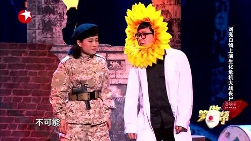 《求生之路》刘亮化身刘博士,让丧尸追了7天