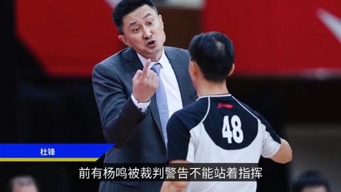 杜锋禁赛被取消!广东宏远申诉成功,C*A名哨或遭处罚