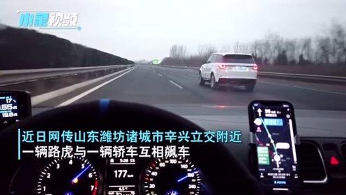 飚的肾上腺素!山东高速两车互飙时速240公里,司机单手开车还拍视频记录