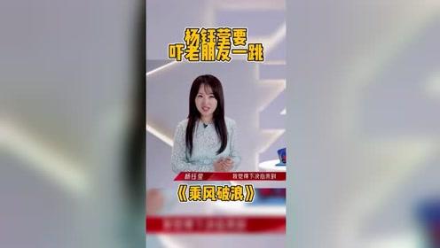 杨钰莹要吓老朋友一跳,说自己好做作,姐姐太