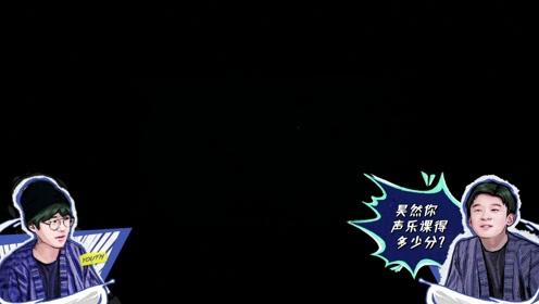 """刘昊然:我学了八年音乐剧。大家:""""自己人,别开腔"""""""