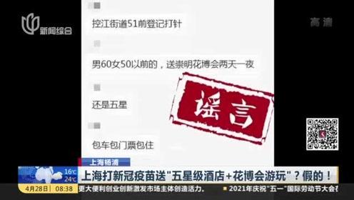 """上海打新冠疫苗送""""五星级酒店+花博会游玩""""?"""