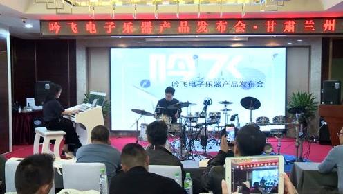 吟飞电子乐器发布会EFNOTE电子鼓与吟飞电子管风琴同台