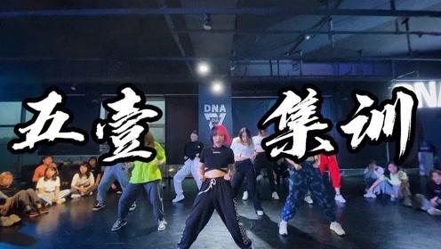 西安【DNA舞室】五一集训营