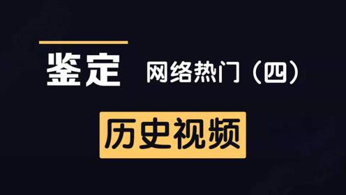 网络热门历史视频鉴定(4)