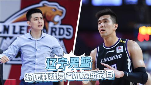 辽宁男篮将限制球员参加娱乐节目,网友:是吐