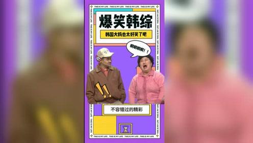 爆笑韩综:本以为小伙够搞笑了,韩国大妈一出