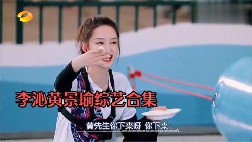 李沁黄景瑜综艺合集:两人互动太搞笑了,把众