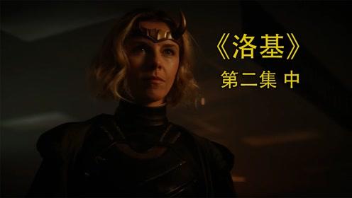 女版洛基霸气登场,恶搞分裂多元宇宙时间线,