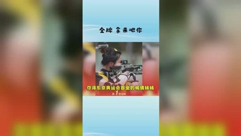 杨倩夺得东京奥运会首金 指甲越粉,拿枪越稳!金牌!拿来吧你!