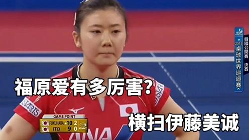 福原爱有多厉害?能够4-0横扫伊藤美诚,还连续参加了四届奥运会