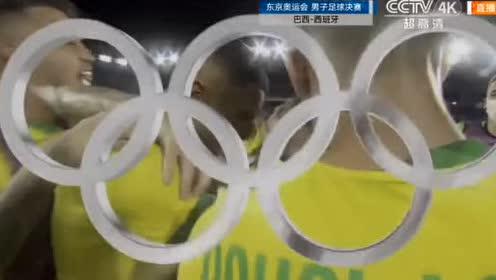 #足球圈#恭喜巴西队蝉联奥运会男足冠军!!!巴