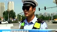 """河北邯郸 交通安全媒体行动·""""亮剑""""电动车违法 女子逆向行驶 遭劝导抓伤民警"""