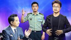 第1期:军人震撼演讲感动局座鲁豫 汪峰自曝当年单飞内幕