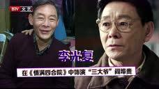 《情满四合院》剧组重聚北京台春晚后台