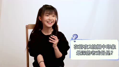 Interview of Song Yiren: Most want to try to be Mo Shanshan | Ever Night S2