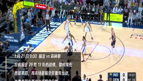 【前瞻】1月21日国王vs热火 巴特勒率队冲击主场8连胜
