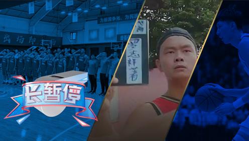 《CBA长暂停》下饭篇 男篮集训队举行入队仪式 国产模仿帝致敬罗志祥