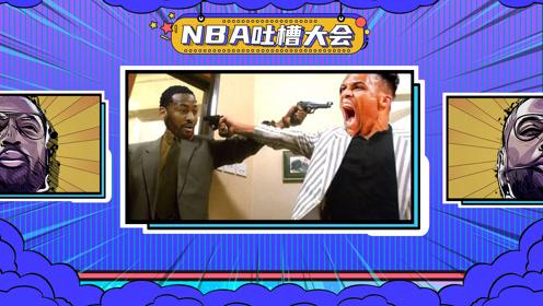 27日《NBA吐槽大会》沃尔韦少在线互喷 比尔空砍泪洒赛场