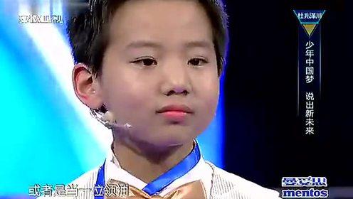 杜兆泽川11岁天才儿童震惊全场的演讲