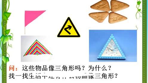 西师大版四年级数学下册4.三角形