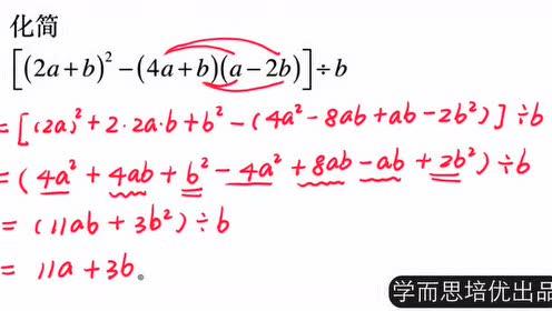 北师大版七年级数学下册第一章 整式的运算