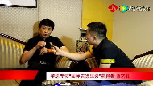 苇泱专访曹文轩谈阅读