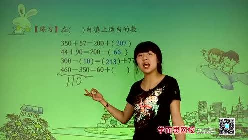 新人教版三年級數學上冊第4單元 萬以內的加法和減法(二)