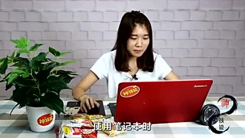 生活小窍门:电脑运行慢,看这里!
