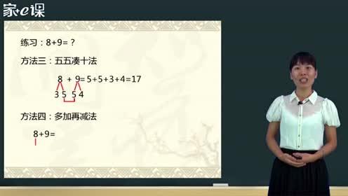 一年级数学上册(8) 20以内的进位加法_7+6=?演示课件flash