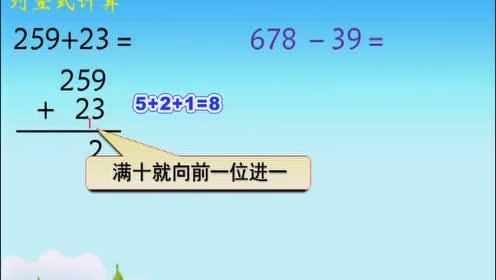 四年级数学下册 小数的加法和减法_小数加减法的意义和法则Flash课件