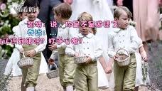 英国乔治小王子踩到小姨4万英镑婚纱 被王妃训哭了
