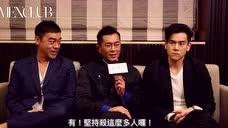 宣传电影《危城》 刘青云、古天乐、彭于晏上男人帮采访!