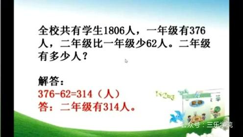 青岛版二年级数学下册十 奥运在我心中---总复习