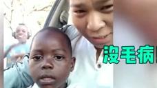 非洲小孩学中文,竟然把老师气成了这个样子!