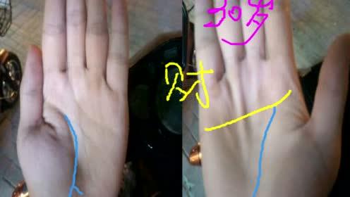 双手生命线有分叉之人的手相,大凶之兆,将来必有大意外事故