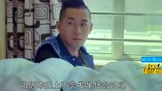 我的体育老师:老韩和代安芬一觉醒来发现睡在一起,两人蒙圈了!