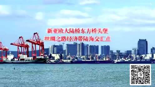 央视连云港城市宣传片