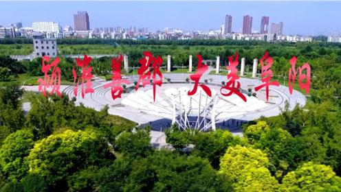 2017阜阳最新城市宣传片:颍淮善郡 大美阜阳