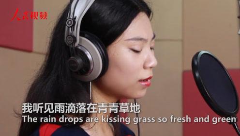 惊艳!上外学子英译60首热门中文歌 让世界倾听中国